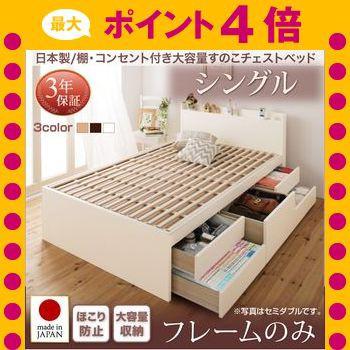 日本製_大容量すのこチェストベッド【Salvato】サ...