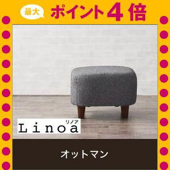 まるみが可愛いコンパクトソファ【Linoa】リノア ...