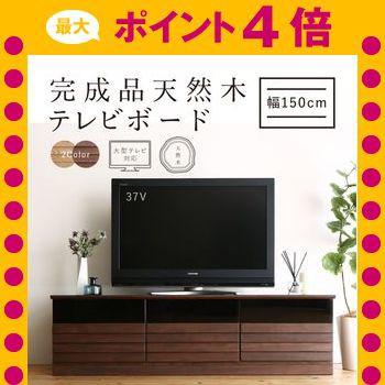 完成品天然木テレビボード Quares クアレス 幅149...