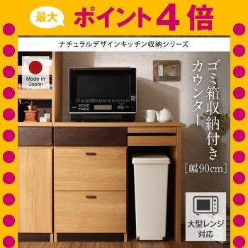 日本製完成品 大型レンジ対応 ホワイトオーク無垢...