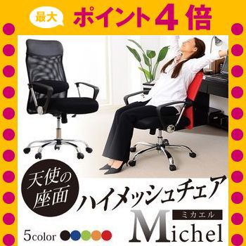 ハイメッシュ 低反発入りオフィスチェアー 【Mic...