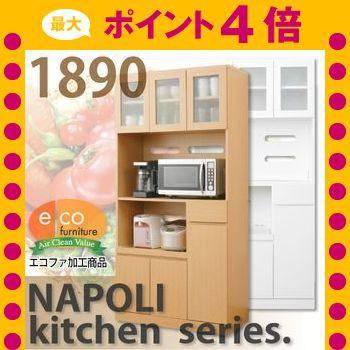ナポリキッチン食器棚1890  [03]
