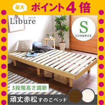 3段階高さ調整付きすのこベッド(シングル) レッ...