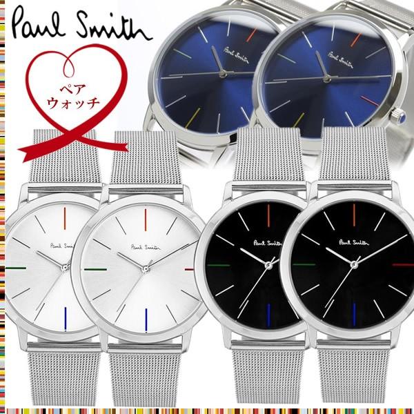 【ペアウォッチ】ポールスミス Paul Smith 腕時計 ステンレスメッシュベルト MA 41mm×41mm クオーツ 日本製ムーブメント 日常生活防水