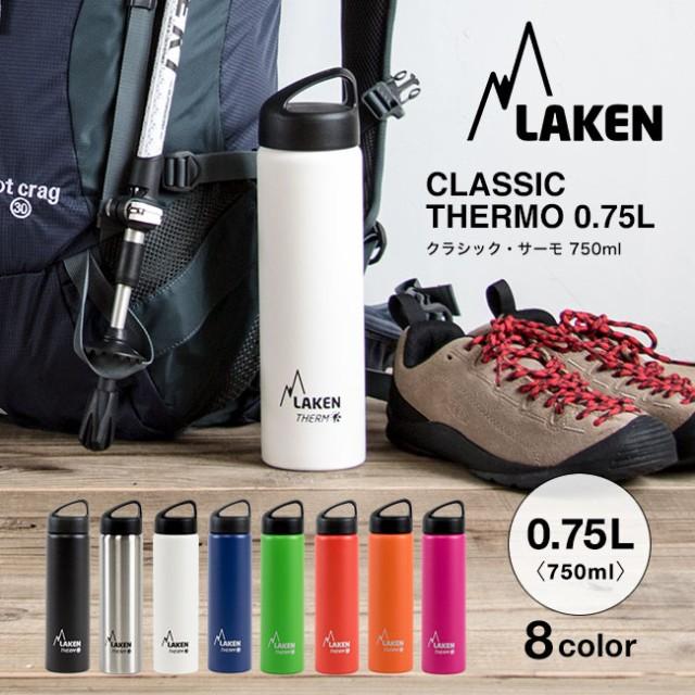 LAKEN ラーケン クラシック サーモ 0.75L750ml【...