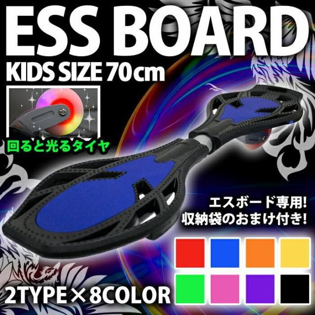 【 エスボード ESS board 】 エスボード キッズ ...