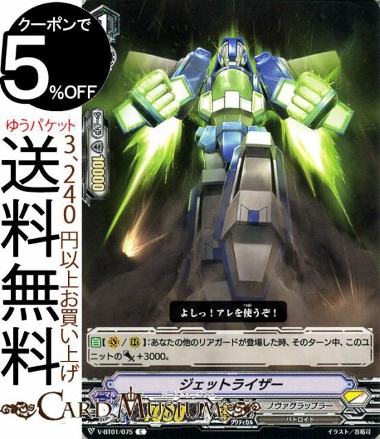 ヴァンガード 結成!チームQ4 ジェットライザー(C...