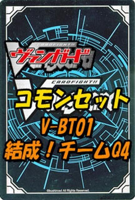ヴァンガード 「結成!チームQ4」コモン全43種 x...