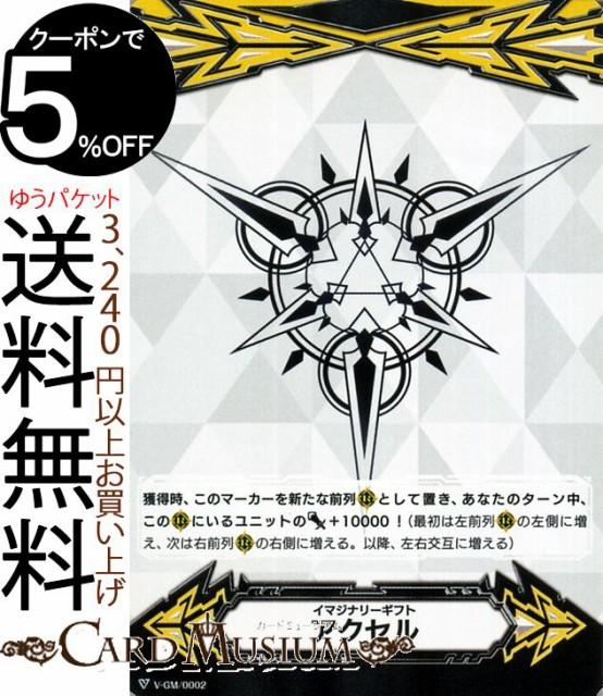 ヴァンガード 結成!チームQ4 ギフトマーカー(ア...