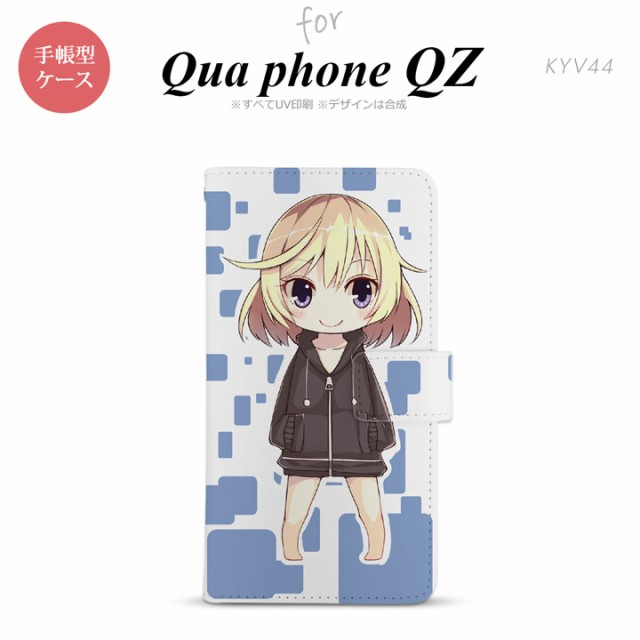 KYV44 Qua phone QZ 手帳型 スマホ ケース カバー...