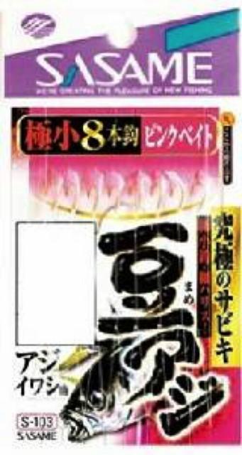 ササメ S−103 豆アジサビキピンクベイト ...