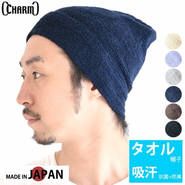 【ダブルベーシックパイルワッチ】ニット帽 タオ...