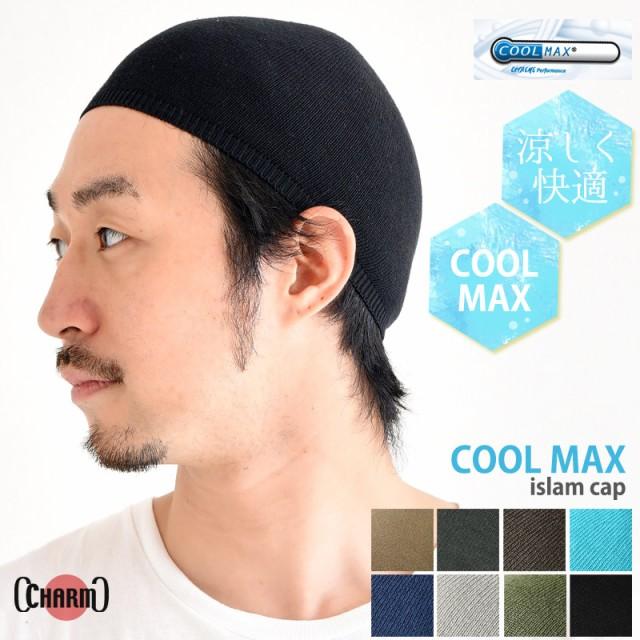 """いつも涼しい""""クールドライ"""" サマーニット帽 【C..."""
