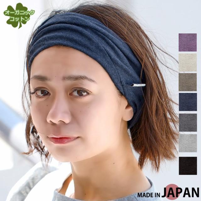日本製★肌に優しいオーガニックコットン ヘアバ...