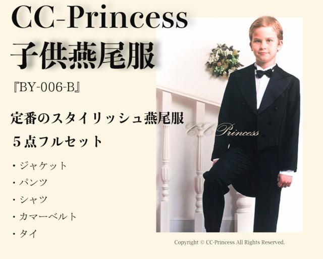 子供燕尾服・5点フルセット BY-006-B (大サイズ1...