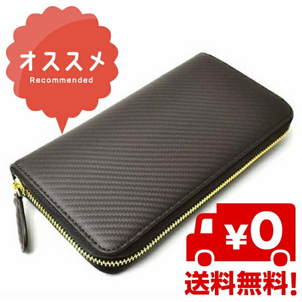 [bs35907br] モテる財布 カーボンレザー&ゴール...