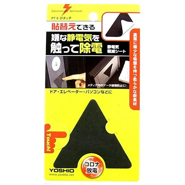 yoshioPT-06 静電気除去シート 三角型ぴタッチ 吸...