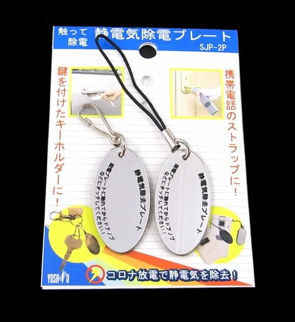 yoshioSJP-03電気防止キーホルダー&ストラップ ...