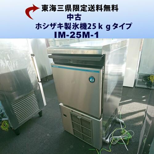 【中古】業務用製氷機 ホシザキ 台下 IM-25M-1 ...