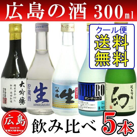 【送料・クール便代無料】広島の地酒 300ml 5本飲...
