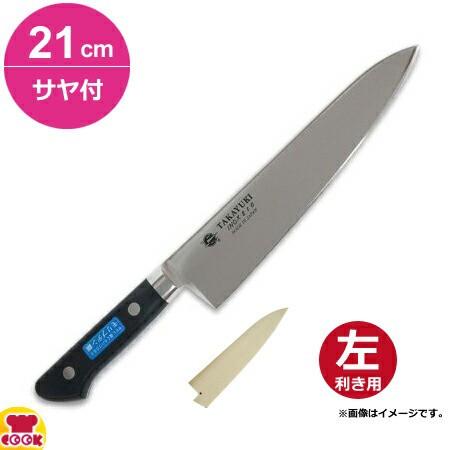 青木刃物 堺孝行 イノックス 牛刀 21cm・サヤセッ...