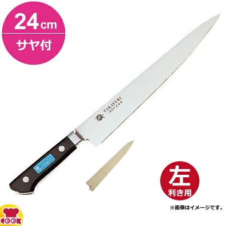 青木刃物 堺孝行 イノックス 筋引 24cm・サヤセッ...