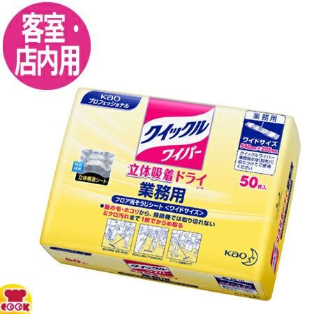 クイックルワイパー 業務用 ドライシート ワイド ...