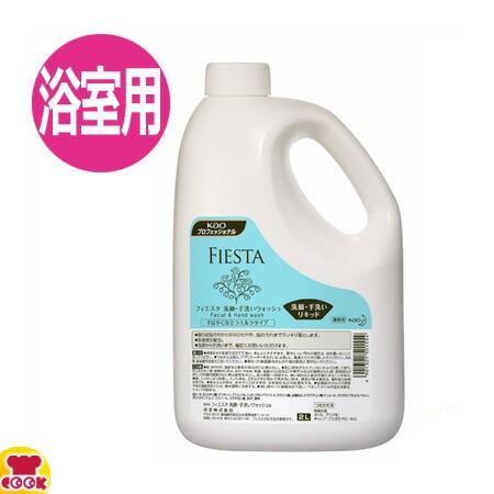 フィエスタ 洗顔・手洗いウォッシュ 2L(代引不可...
