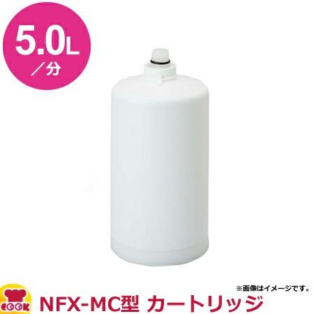 メイスイ 業務用浄水器1型 NFX-MC型 カートリッジ...