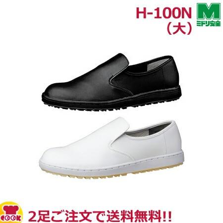 ミドリ安全 超耐滑作業靴 ハイグリップ H-100N 大...