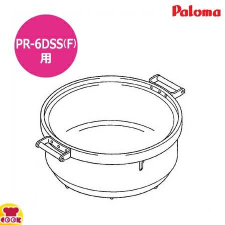 パロマ 炊飯器 内釜 PR-6DSS(F)用 028446200(...