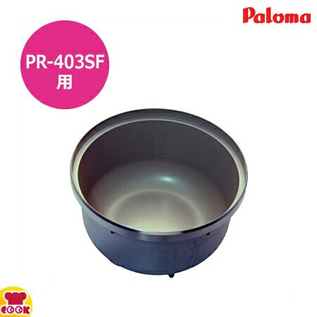 パロマ 炊飯器 内釜 PR-403SF用 029011700(送料...