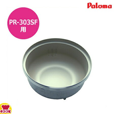パロマ 炊飯器 内釜 PR-303SF用 029258500(送料...