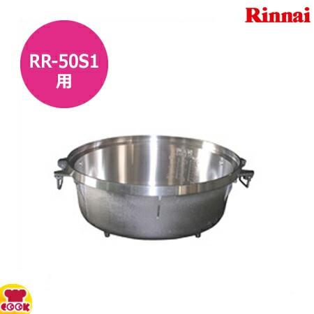 リンナイ 炊飯器 内釜 RR-50S1用(送料無料、代引...