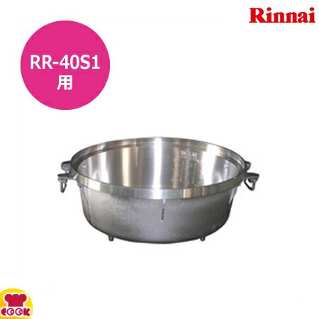 リンナイ 炊飯器 内釜 RR-40S1用(送料無料、代引...