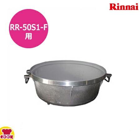 リンナイ 炊飯器 内釜 RR-50S1-F用(送料無料、代...