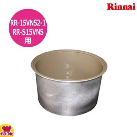 リンナイ 炊飯器 内釜 RR-15VNS2-1、RR-S15VNS用...