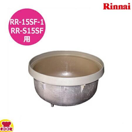リンナイ 炊飯器 内釜 RR-15SF-1、RR-S15SF用(送...