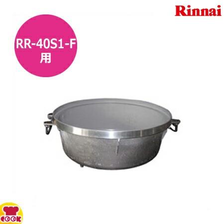 リンナイ 炊飯器 内釜 RR-40S1-F用(送料無料、代...