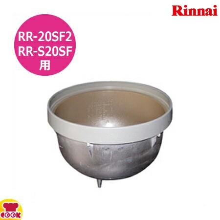 リンナイ 炊飯器 内釜 RR-20SF2、RR-S20SF用(送...