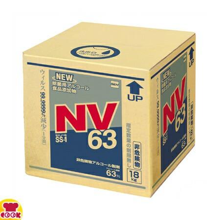 セハノールSS-1 NV63 キュービテナーコック付 18k...