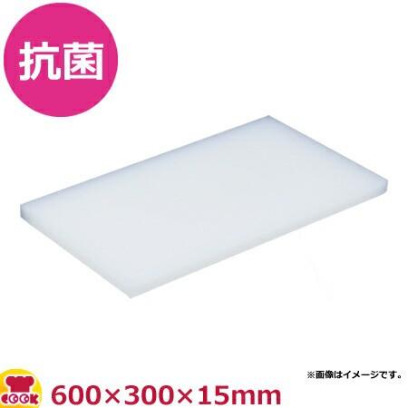 住友 抗菌プラスチックまな板(15S)600×300×15...