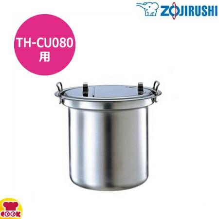 象印 スープジャー TH-CU080用 内なべ TH-N080(...