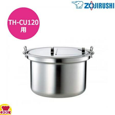 象印 スープジャー TH-CU120用 内なべ TH-N120(...