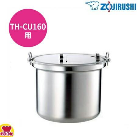 象印 スープジャー TH-CU160用 内なべ TH-N160(...