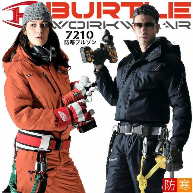 [送料無料]BURTLE バートル 7210 大型フード付き防寒ブルゾン 防寒着  極寒 作業服 防寒服 作業着 制服 バイク 釣り アウトドア
