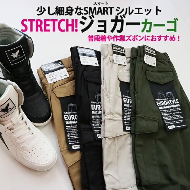 【即日発送】ジョガーパンツ 作業服 ストレッチ ...