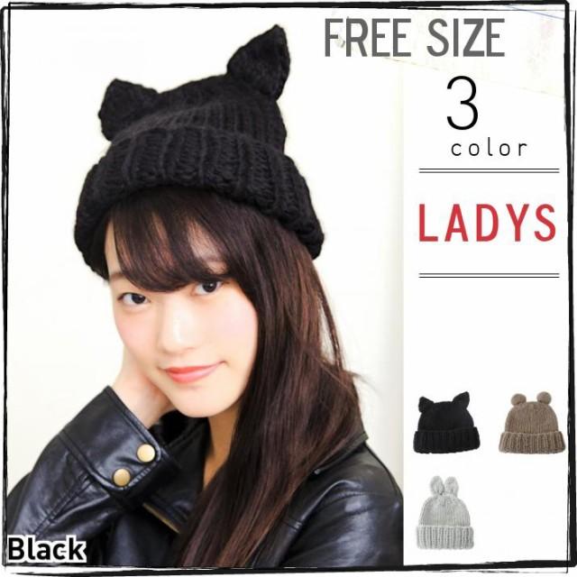 2個1000円引き/帽子/耳付きニット帽/レディース c...