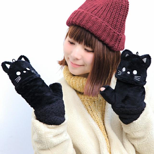 手袋/ボアネコ指なしミトン/レディース gglo0080