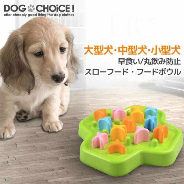訳あり【大型犬・中型犬・小型犬】【早食い/丸飲...